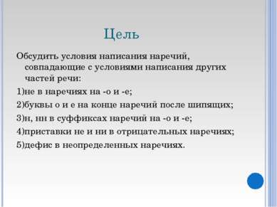 Цель Обсудить условия написания наречий, совпадающие с условиями написания др...
