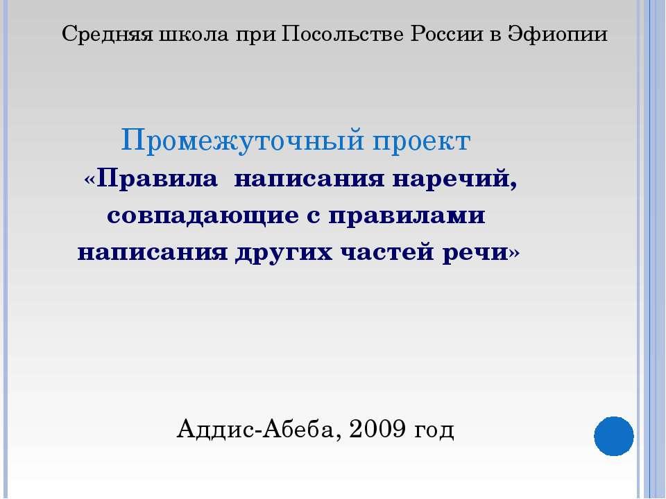 Средняя школа при Посольстве России в Эфиопии Промежуточный проект «Правила н...