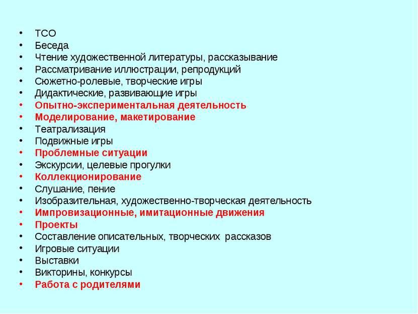 ТСО Беседа Чтение художественной литературы, рассказывание Рассматривание илл...