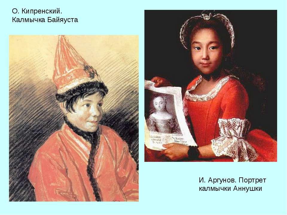О. Кипренский. Калмычка Байяуста И. Аргунов. Портрет калмычки Аннушки