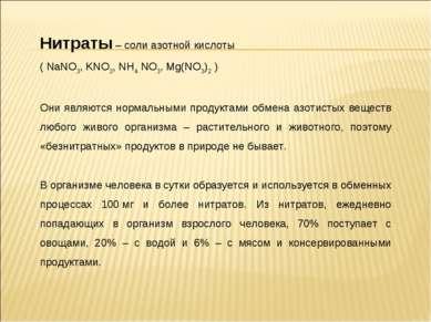 Нитраты – соли азотной кислоты ( NaNO3, KNO3, NH4 NO3, Mg(NO3)2 ) Они являютс...