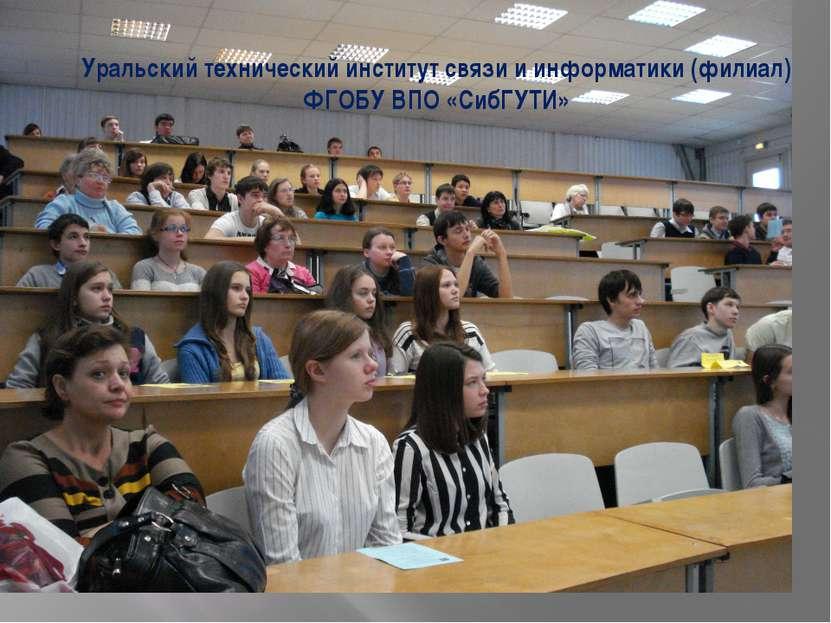 Уральский технический институт связи и информатики (филиал) ФГОБУ ВПО «СибГУТИ»