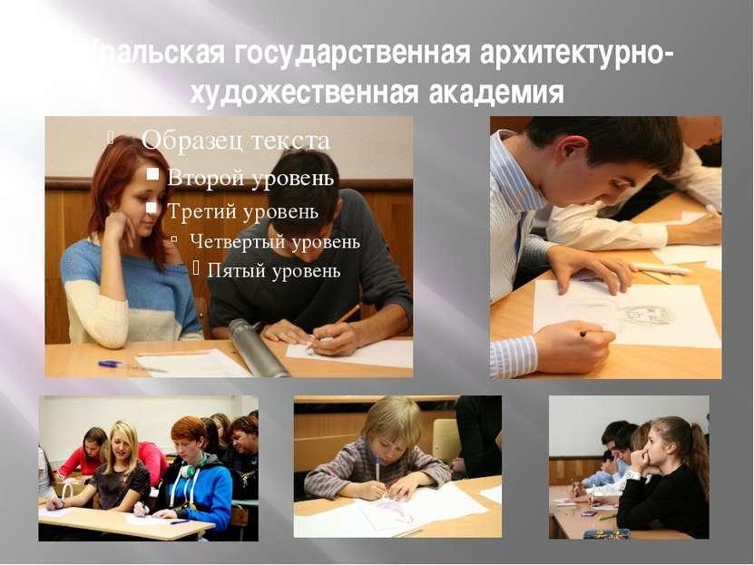 Уральская государственная архитектурно-художественная академия