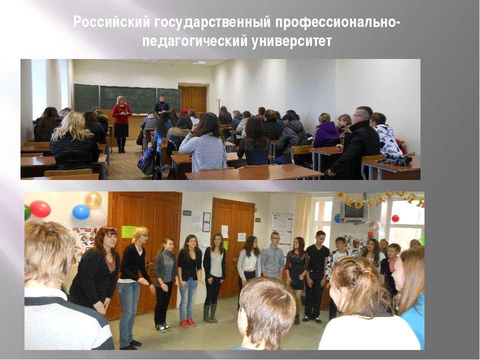 Российский государственный профессионально-педагогический университет