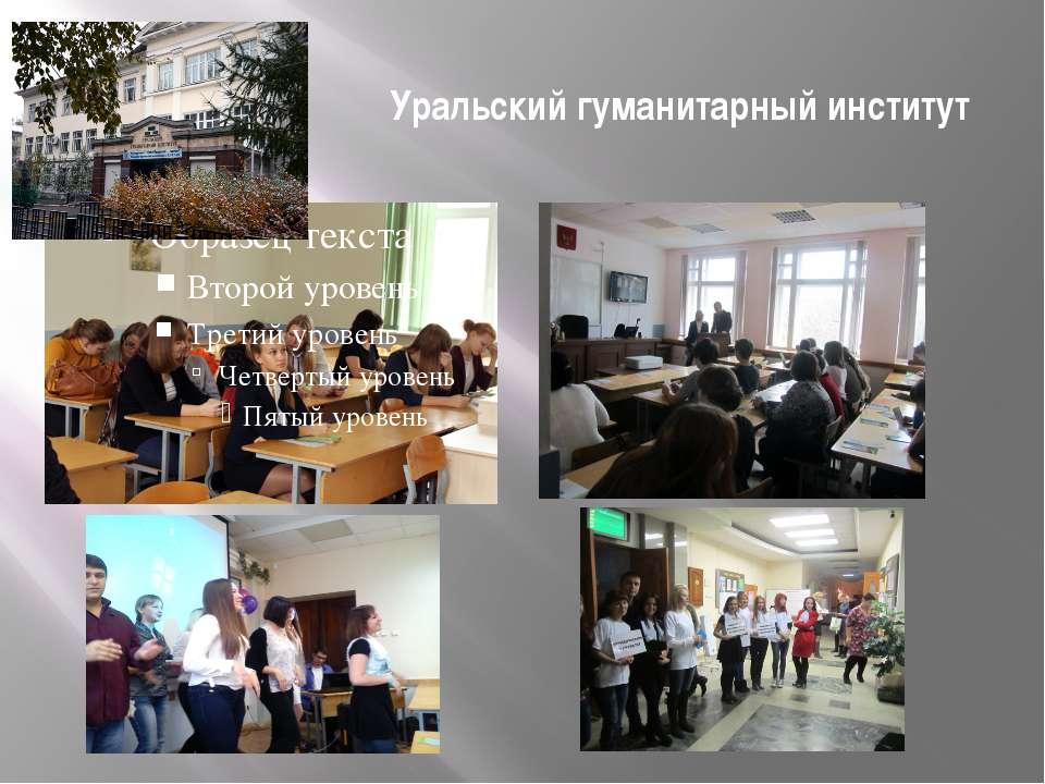 Уральский гуманитарный институт