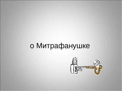 о Митрафанушке