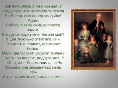 Как появилось слово «семья»? Когда-то о нем не слыхала земля Но Еве сказал пе...