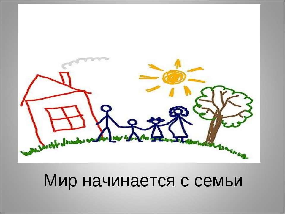 Мир начинается с семьи