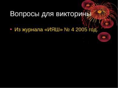 Вопросы для викторины Из журнала «ИЯШ» № 4 2005 год.