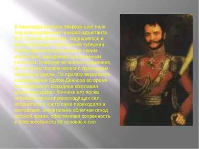В авангарде корпуса Уварова шел полк под командованием генерал-адъютанта В.В....