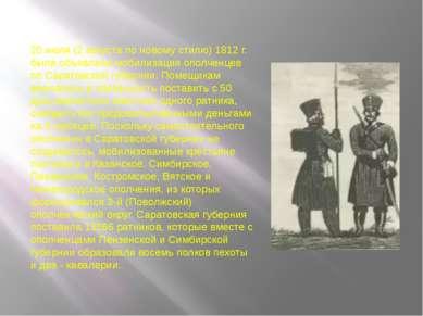 20 июля (2 августа по новому стилю) 1812 г. была объявлена мобилизация ополче...