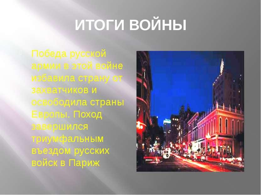 ИТОГИ ВОЙНЫ Победа русской армии в этой войне избавила страну от захватчиков ...