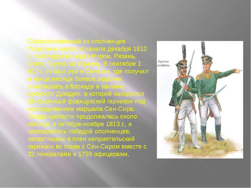 Сформированный из ополченцев Поволжья корпус в начале декабря 1812 г. прослед...