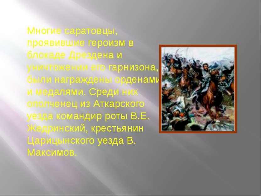 Многие саратовцы, проявившие героизм в блокаде Дрездена и уничтожении его гар...