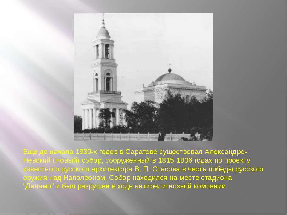 Еще до начала 1930-х годов в Саратове существовал Александро-Невский (Новый) ...
