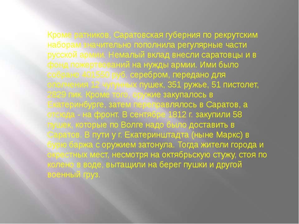 Кроме ратников, Саратовская губерния по рекрутским наборам значительно пополн...