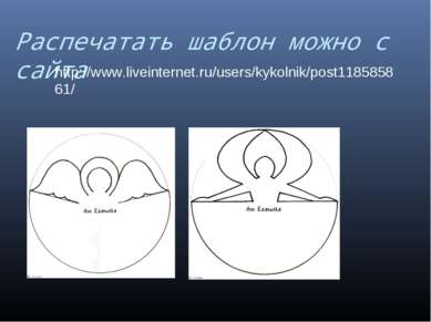 Распечатать шаблон можно с сайта http://www.liveinternet.ru/users/kykolnik/po...
