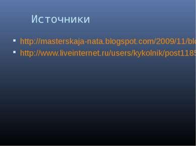 Источники http://masterskaja-nata.blogspot.com/2009/11/blog-post_15.html http...