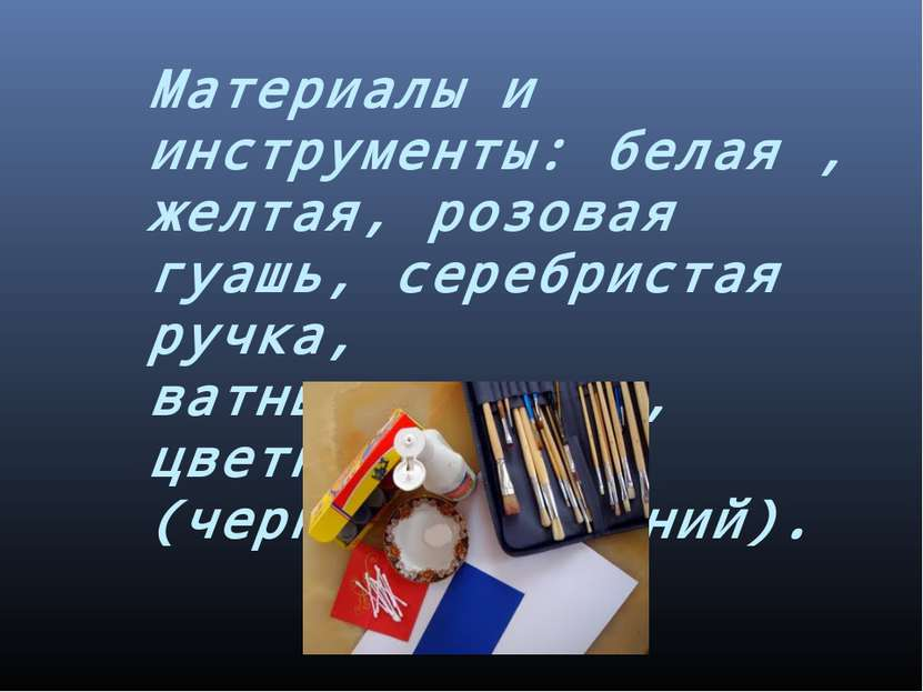 Материалы и инструменты: белая , желтая, розовая гуашь, серебристая ручка, ва...