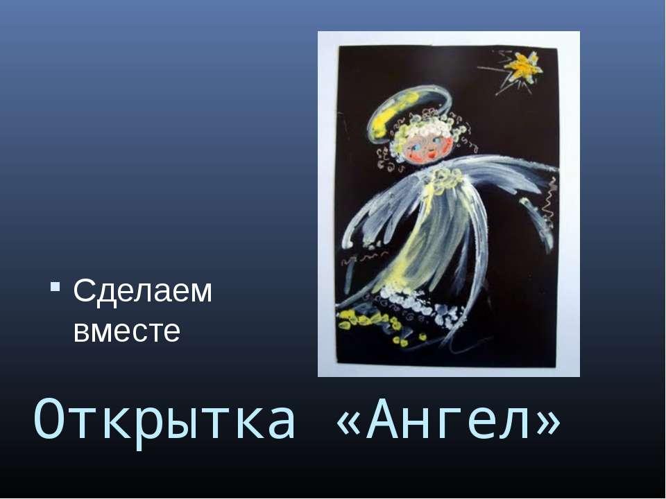Открытка «Ангел» Сделаем вместе