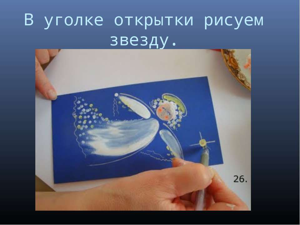 В уголке открытки рисуем звезду.