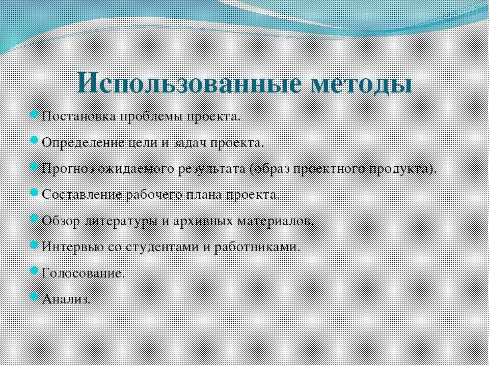 Использованные методы Постановка проблемы проекта. Определение цели и задач п...