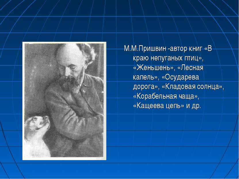 М.М.Пришвин -автор книг «В краю непуганых птиц», «Женьшень», «Лесная капель»,...