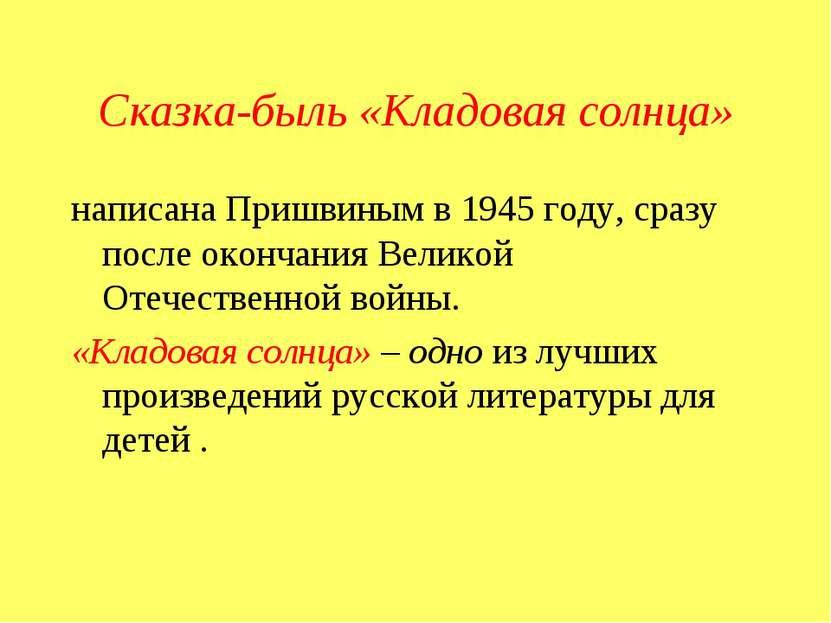 Сказка-быль «Кладовая солнца» написана Пришвиным в 1945 году, сразу после око...
