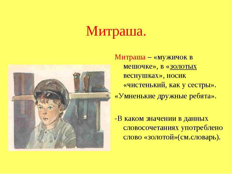 Митраша. Митраша – «мужичок в мешочке», в «золотых веснушках», носик «чистень...