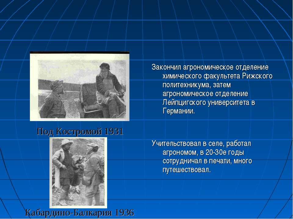 Закончил агрономическое отделение химического факультета Рижского политехнику...
