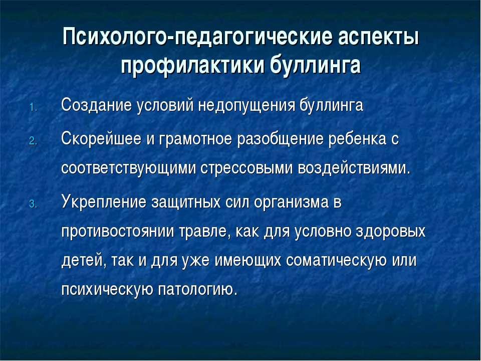 Психолого-педагогические аспекты профилактики буллинга Создание условий недоп...
