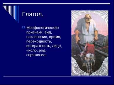 Глагол. Морфологические признаки: вид, наклонение, время, переходность, возвр...