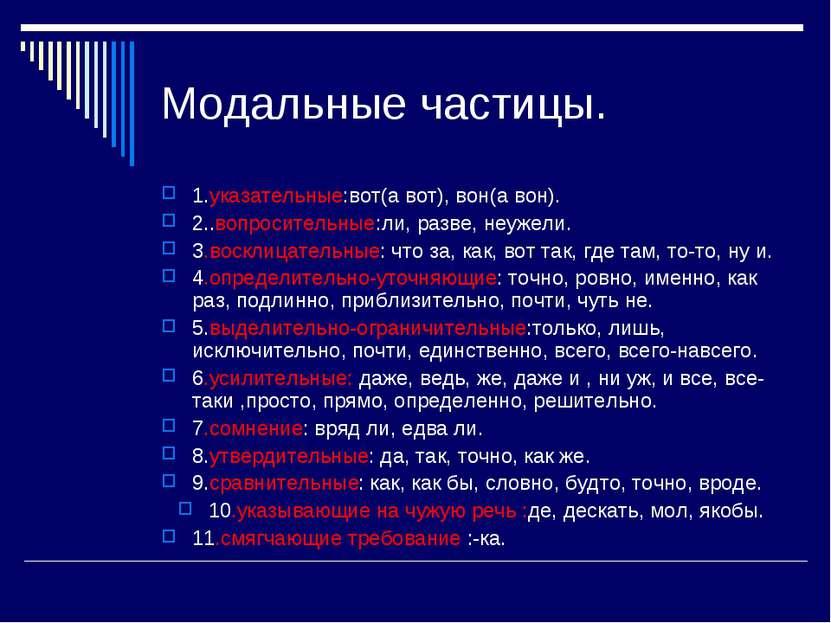 Модальные частицы. 1.указательные:вот(а вот), вон(а вон). 2..вопросительные:л...