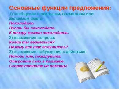 Основные функции предложения: 1) сообщение о реальном, возможном или желаемом...
