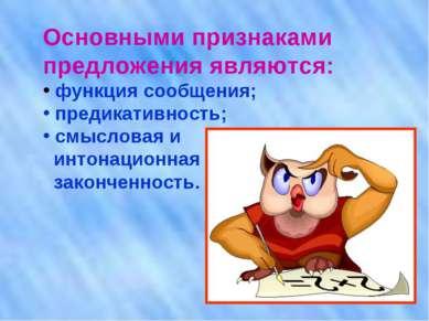 Основными признаками предложения являются: функция сообщения; предикативность...