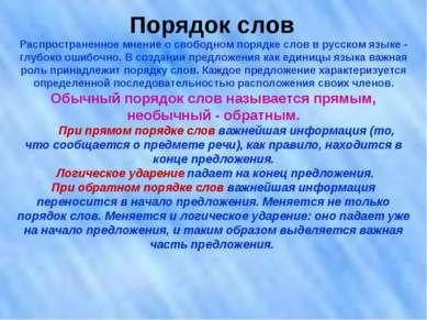 Порядок слов Распространенное мнение о свободном порядке слов в русском языке...
