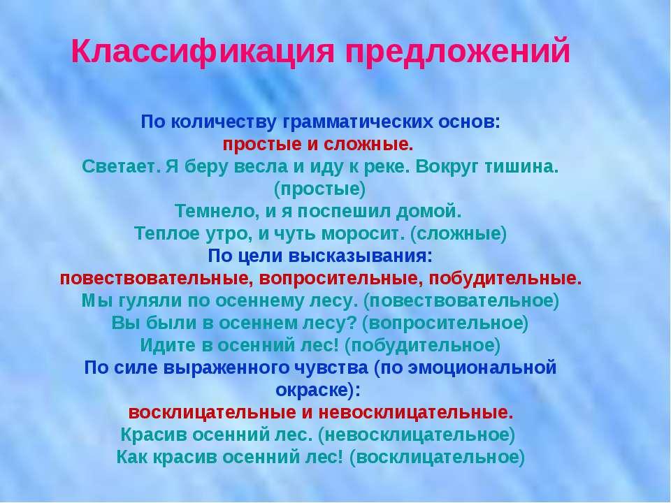 Классификация предложений По количеству грамматических основ: простые и сложн...