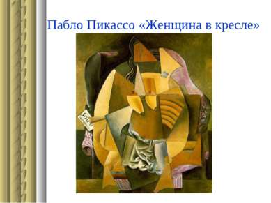 Пабло Пикассо «Женщина в кресле»