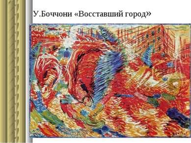 У.Боччони «Восставший город»