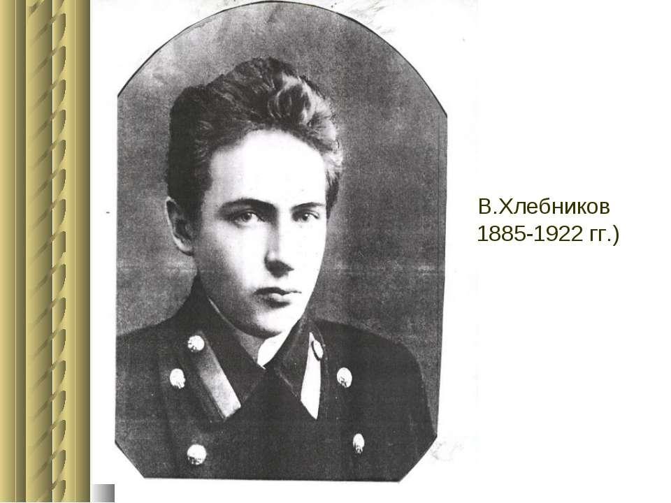 В.Хлебников (1885-1922 гг.)