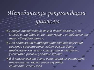 Методические рекомендации учителю Данную презентацию можно использовать в 10 ...