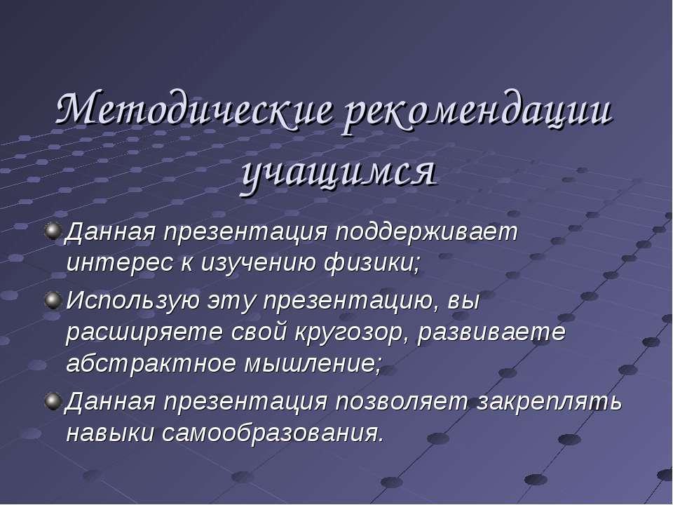 Методические рекомендации учащимся Данная презентация поддерживает интерес к ...