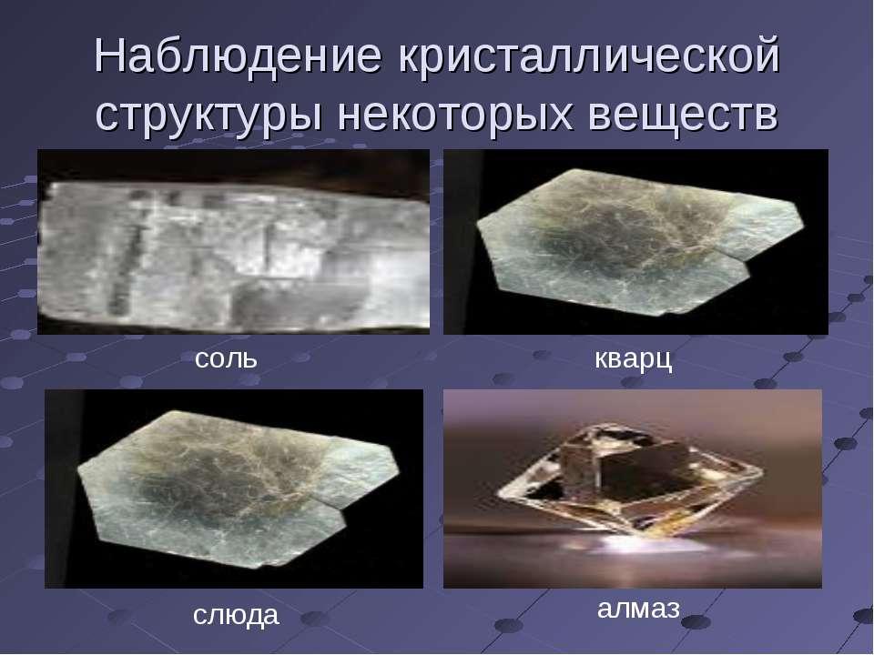 Наблюдение кристаллической структуры некоторых веществ соль кварц алмаз слюда