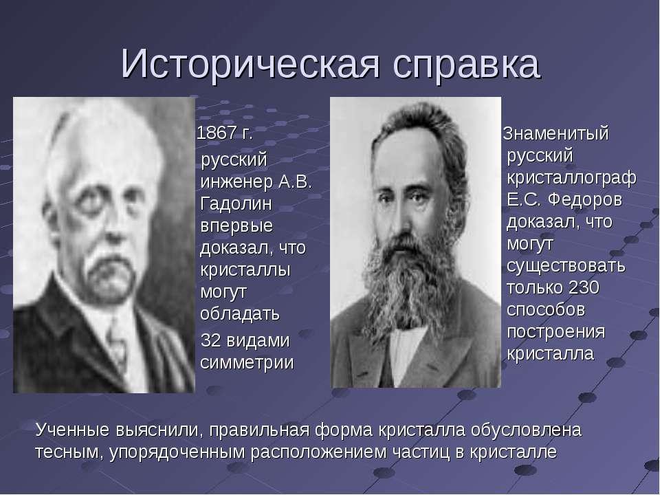 Историческая справка 1867 г. русский инженер А.В. Гадолин впервые доказал, чт...
