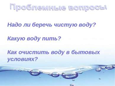 Надо ли беречь чистую воду? Какую воду пить? Как очистить воду в бытовых усло...