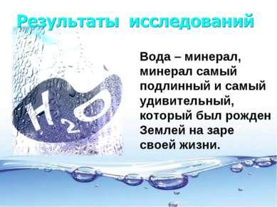 Вода – минерал, минерал самый подлинный и самый удивительный, который был рож...