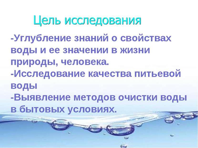 -Углубление знаний о свойствах воды и ее значении в жизни природы, человека. ...