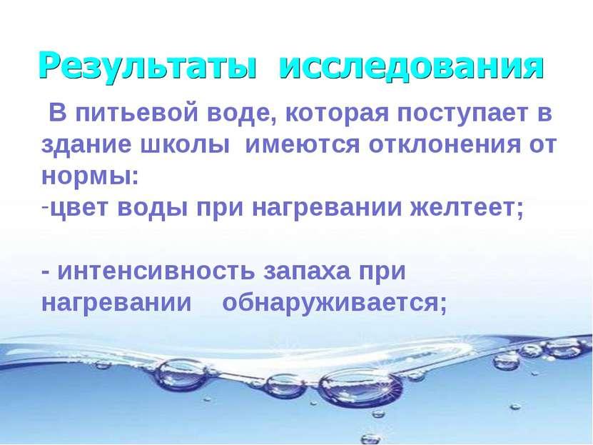 В питьевой воде, которая поступает в здание школы имеются отклонения от нормы...