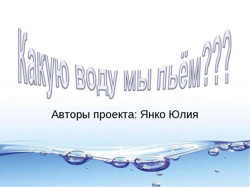 Авторы проекта: Янко Юлия