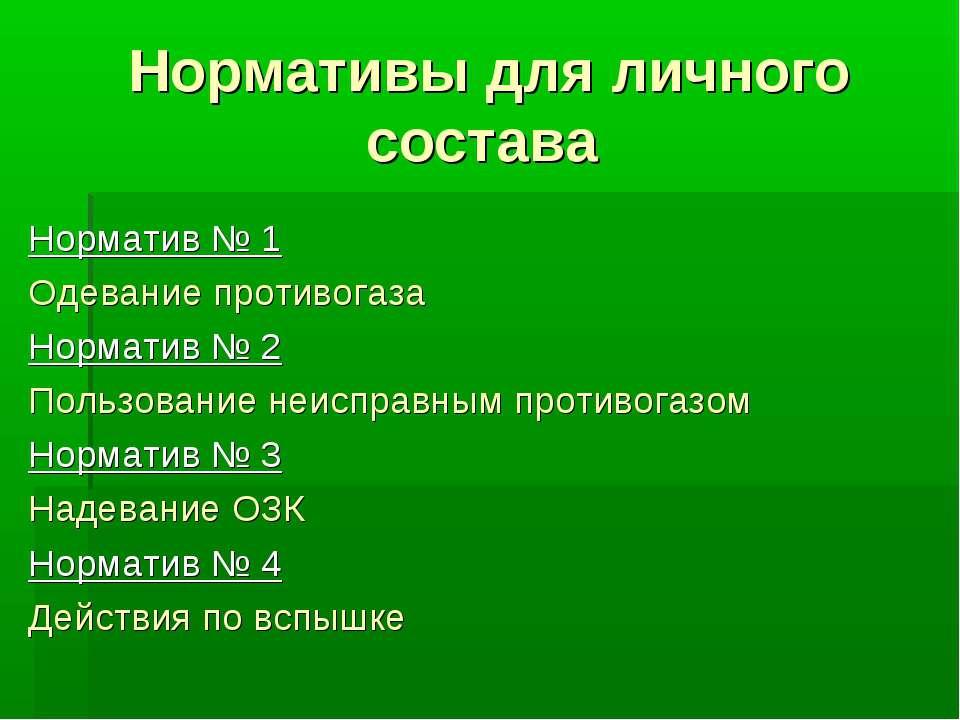 Нормативы для личного состава Норматив № 1 Одевание противогаза Норматив № 2 ...
